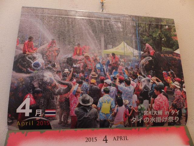 タイの水掛け祭り ~タイ~