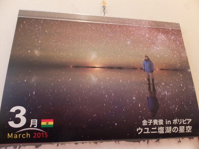 ウユニ塩湖の星空 ~ボリビア~