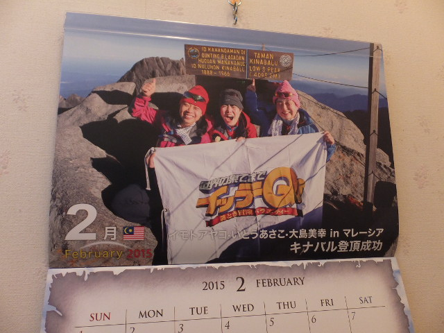 キナバル山登頂成功 ~マレーシア~