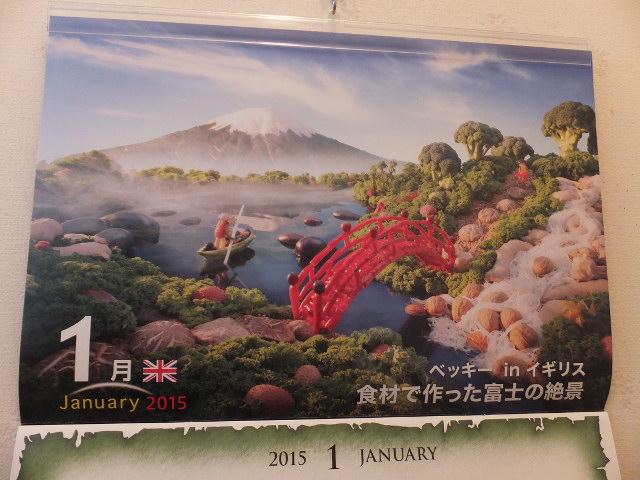 食材で作った富士の絶景 ~イギリス~
