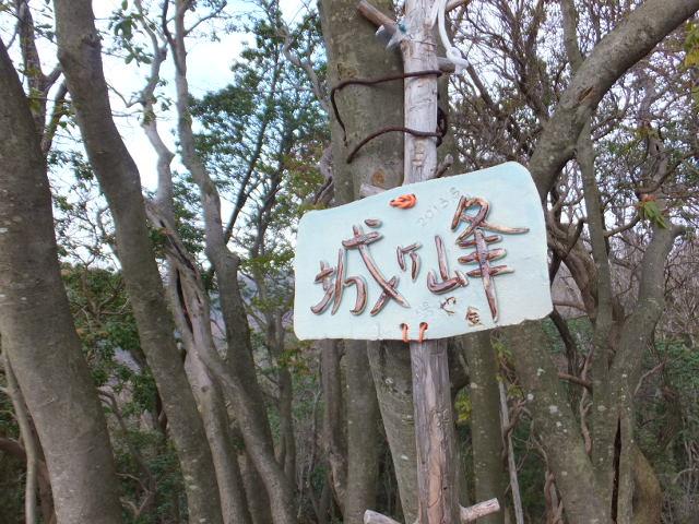 陶器の看板 城ケ峰