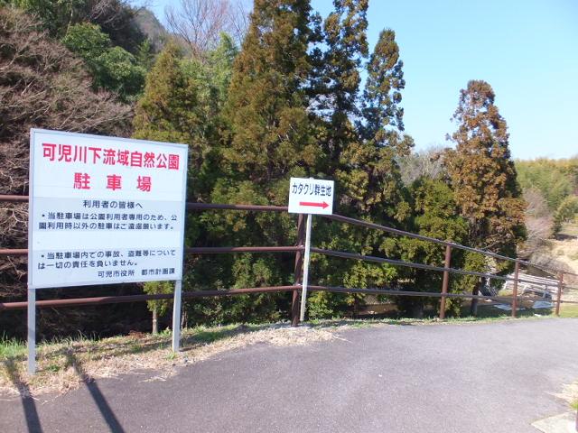 可児川公園駐車場