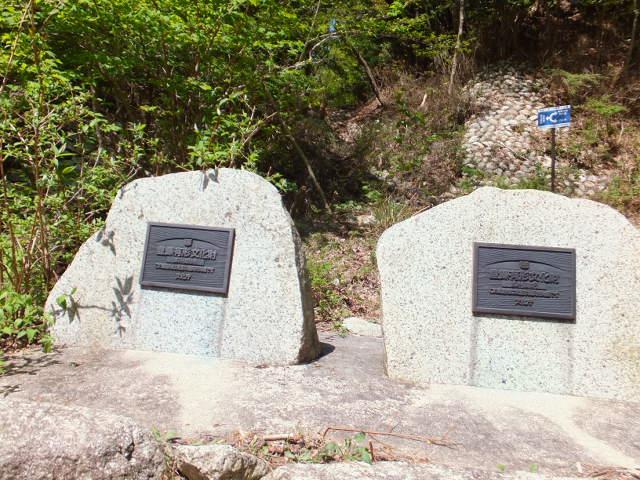 有形文化財の石碑