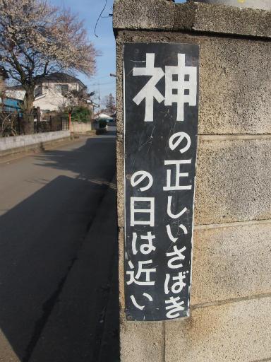 20150221・三ヶ島散歩05