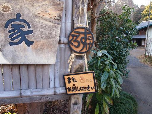20150221・三ヶ島散歩12