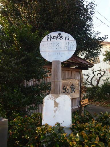 20150221・三ヶ島散歩14