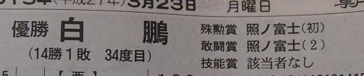 20150323・相撲4