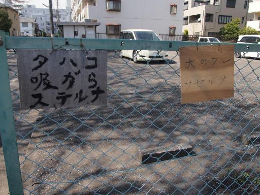 20150328・桜坂1-01
