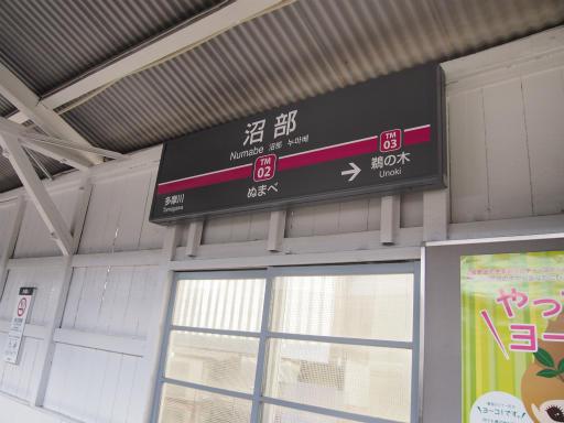 20150328・桜坂1-18・沼部