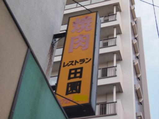20150328・桜坂ネオン09