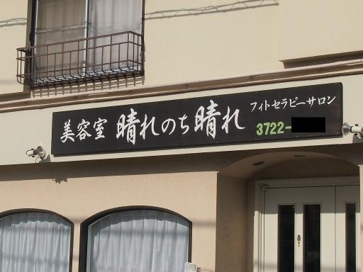 20150328・桜坂ネオン16