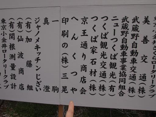 20150404・小金井1-06