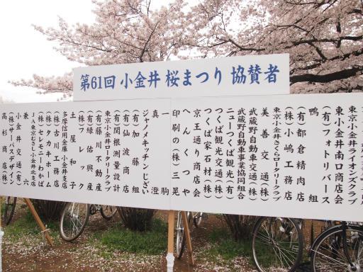 20150404・小金井1-05