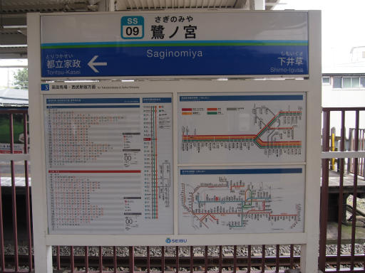 20150410・妙正寺川駅03