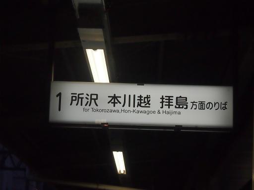 20150410・妙正寺川駅23