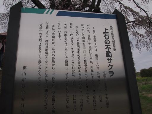 20150419・福島1-16・大