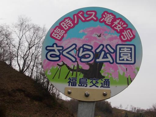 20150419・福島3-26