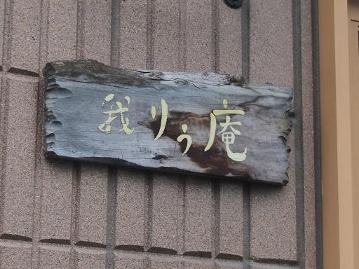 20150410・妙正寺川ネオン6