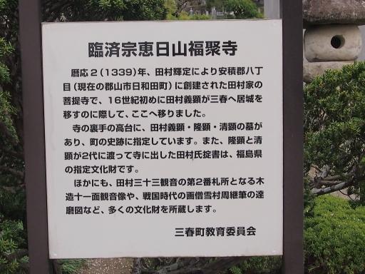 20150419・福島4-21・中
