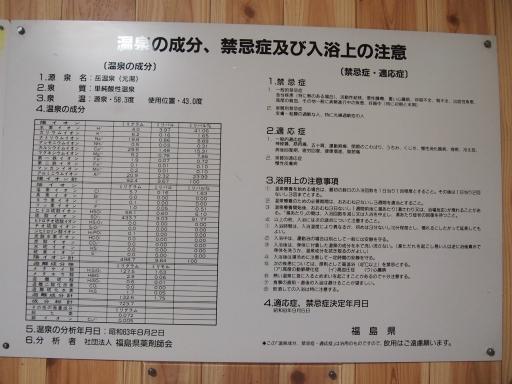 20150419・福島5-16・中