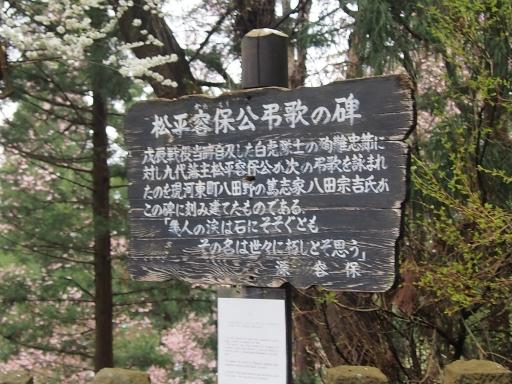 20150419・福島8-12・中