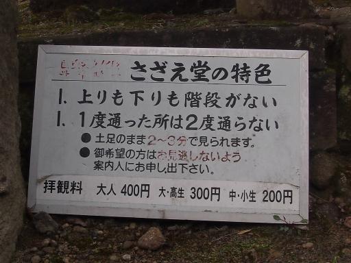 20150419・福島8-18・中