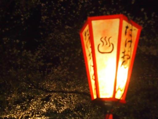 20150419・福島空後10・岳温泉