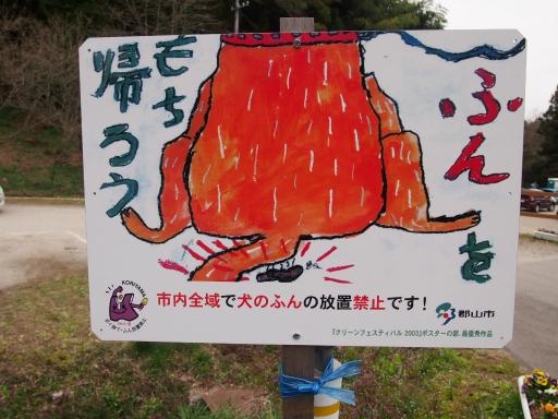 20150419・福島ネオン05