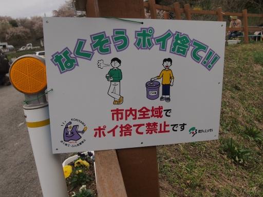 20150419・福島ネオン04