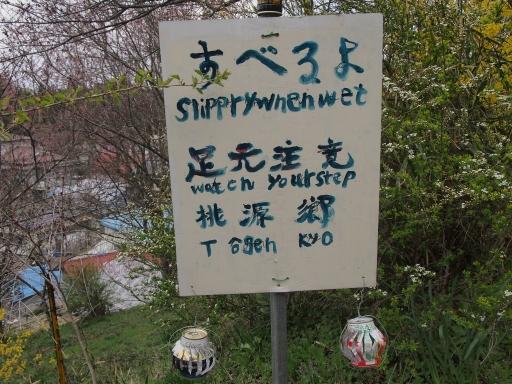 20150419・福島ネオン03