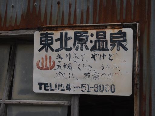 20150419・福島ネオン12