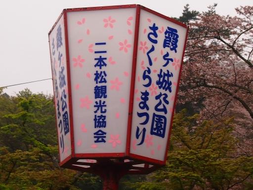 20150419・福島ネオン18・霞ヶ城公園