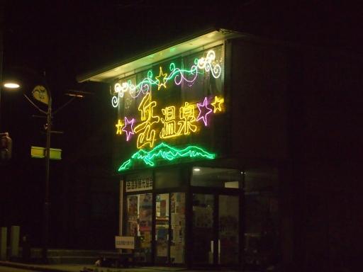 20150419・福島ネオン16・岳温泉