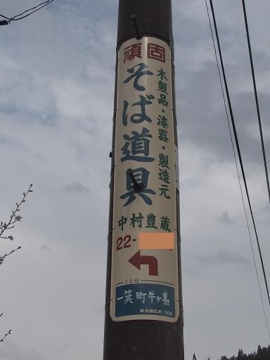 20150419・福島ネオン22