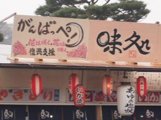 20150419・福島ネオン19