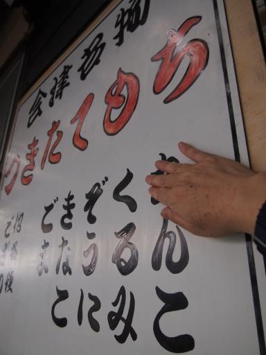 20150419・福島ネオン30