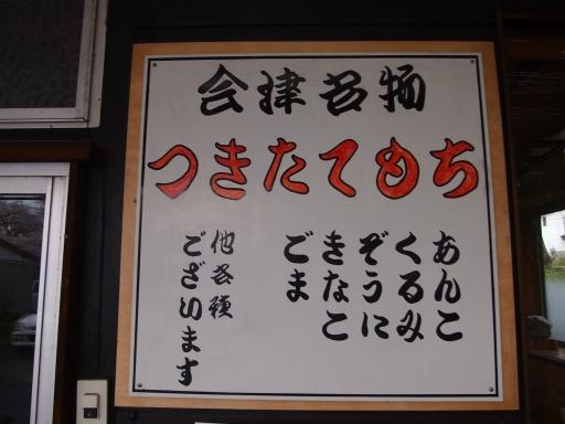 20150419・福島ネオン29