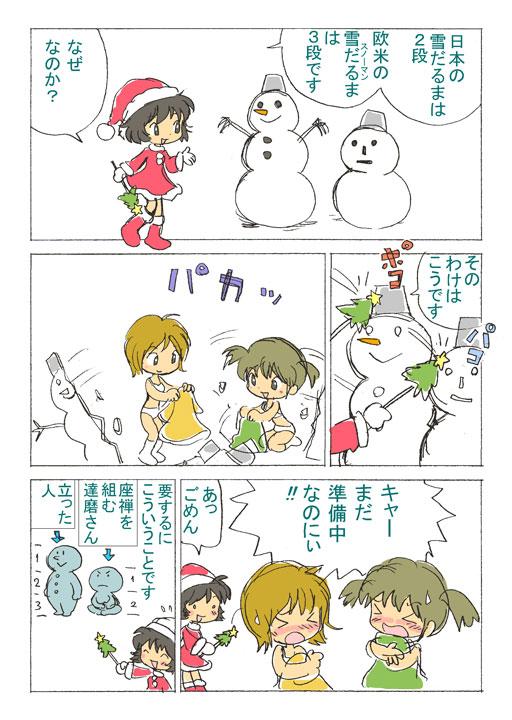 Christmas201403.jpg