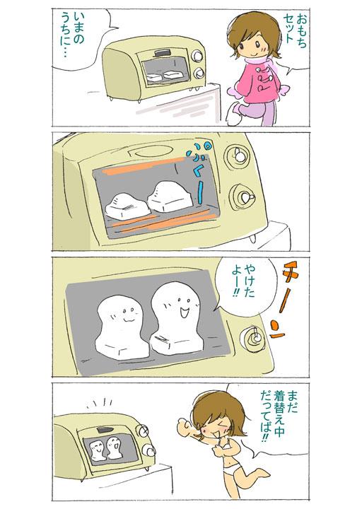 Shogatsu03.jpg