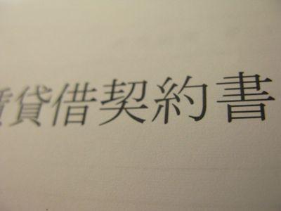 150211-契約書