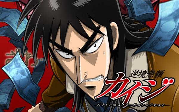 kaiji_main_201504261021503f1.jpg