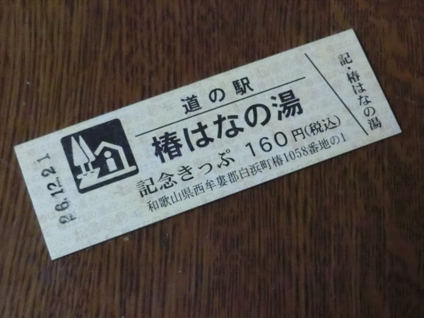 鐵子の小屋 051