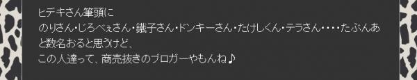 02 12_10わたけんさん