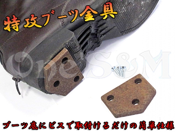 特攻ブーツ金具02