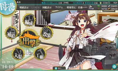 KanColle-150429-14491564.png
