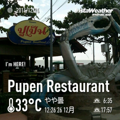 instaweather_20141226_122627.jpg