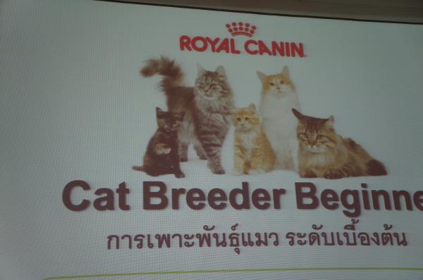 breeder seminar3
