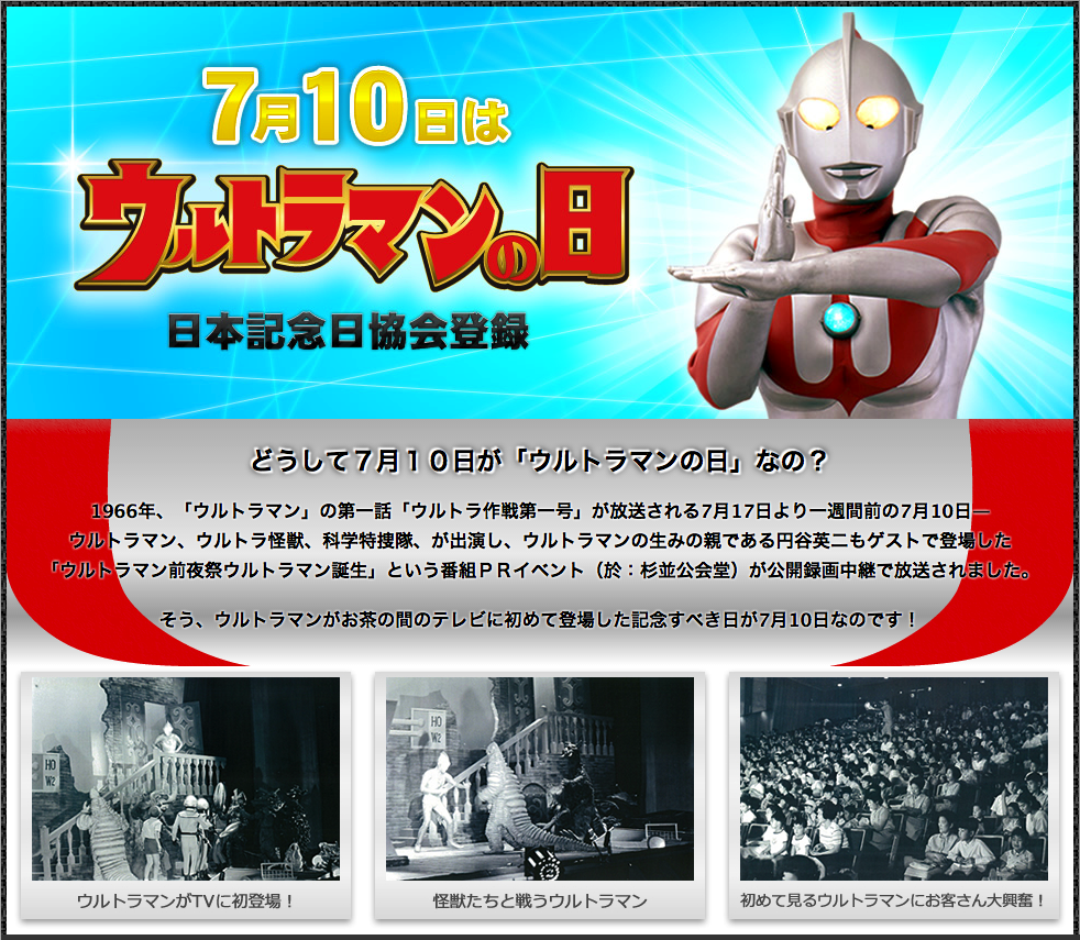 7:10 ultramanday