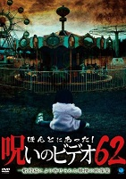 呪いのビデオ62
