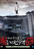 呪いのビデオ63